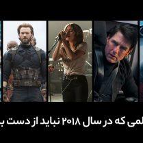 ۲۵ فیلمی که در سال ۲۰۱۸ نباید از دست بدهید